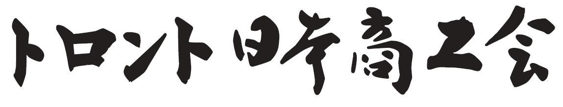 トロント日本商工会